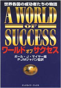 ワールド・オブ・サクセス 世界各国の成功者たちの物語