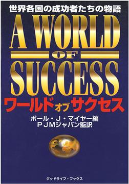 ワールド・オブ・サクセス 世界各国の成功者たちの物語-電子書籍