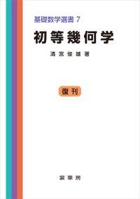 初等幾何学 基礎数学選書 7