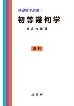 初等幾何学 基礎数学選書 7-電子書籍