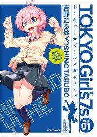 TOKYO Girl's 7s: 1