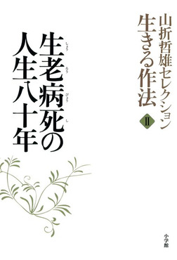 山折哲雄セレクション「生きる作法」2 生老病死の人生八十年-電子書籍