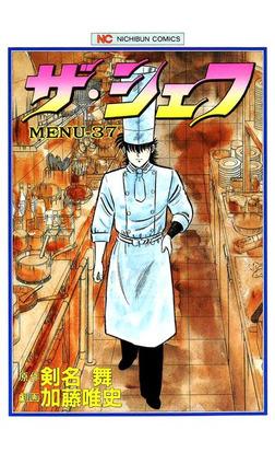 ザ・シェフ 37-電子書籍
