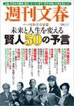 未来と人生を変える賢人50の予言 週刊文春 シリーズ昭和(7)完結篇
