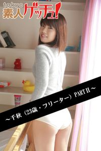tokyo素人ゲッチュ!~千秋(23歳・フリーター)PARTII~