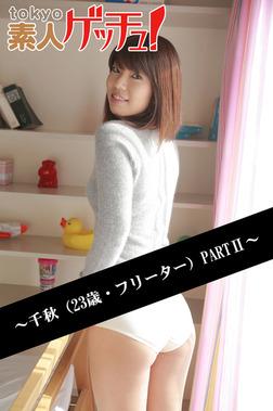 tokyo素人ゲッチュ!~千秋(23歳・フリーター)PARTII~-電子書籍