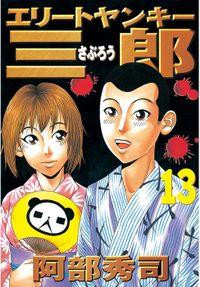 エリートヤンキー三郎(13)