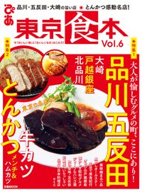 東京食本Vol.6