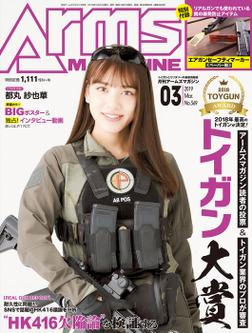 月刊アームズマガジン2019年3月号-電子書籍