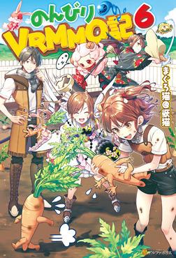 のんびりVRMMO記6-電子書籍