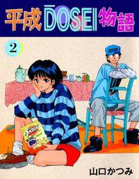 平成DOSEI物語 2巻