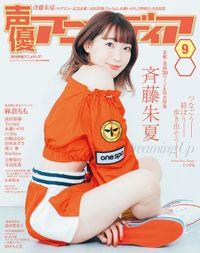 声優アニメディア2019年9月号