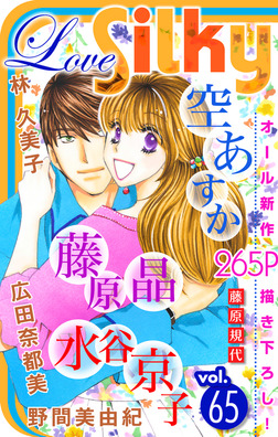 Love Silky Vol.65-電子書籍