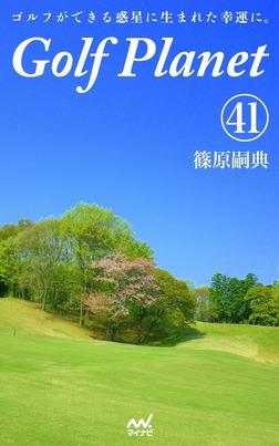ゴルフプラネット 第41巻 ~絶対はないゴルフを絶対にするために~-電子書籍