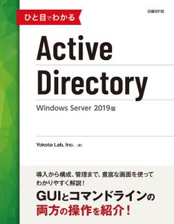 ひと目でわかるActive Directory Windows Server 2019版-電子書籍