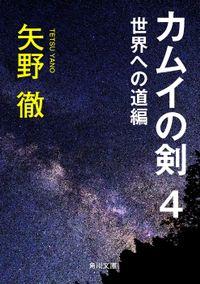 カムイの剣 4 世界への道編
