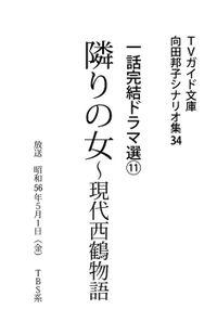 隣りの女~現代西鶴物語