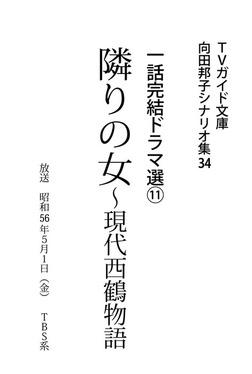隣りの女~現代西鶴物語-電子書籍