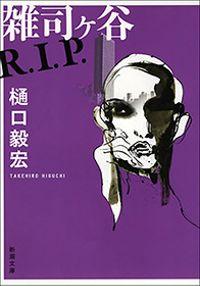 雑司ヶ谷R.I.P.(新潮文庫)