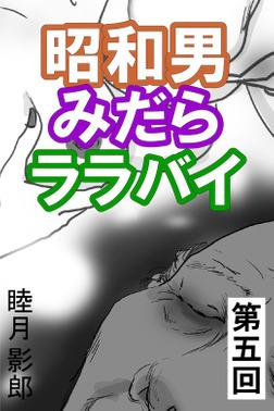 昭和男みだらララバイ 第五回-電子書籍