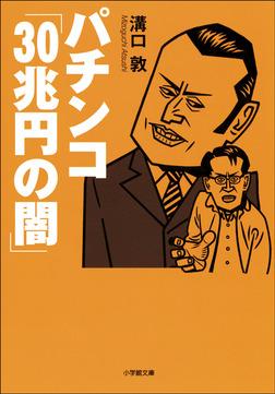 パチンコ「30兆円の闇」-電子書籍