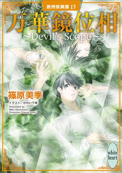 万華鏡位相 ~Devil's Scope~ 欧州妖異譚(15)-電子書籍