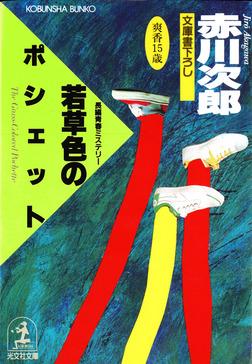 若草色のポシェット 杉原爽香十五歳の秋-電子書籍