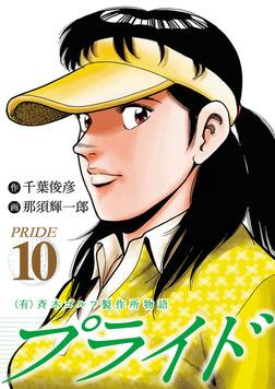 (有)斉木ゴルフ製作所物語 プライド 10-電子書籍