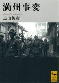 満州事変(講談社学術文庫)
