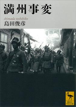 満州事変-電子書籍