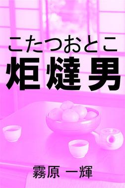 炬燵男-電子書籍