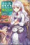 【無料試し読み版】少女と猫とお人好しダークエルフの魔石工房