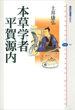 本草学者 平賀源内-電子書籍