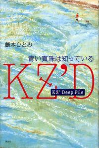 KZ' Deep File 青い真珠は知っている