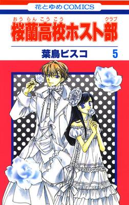 桜蘭高校ホスト部(クラブ) 5巻-電子書籍