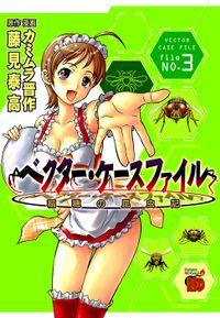 ベクター・ケースファイル 稲穂の昆虫記 file NO.3
