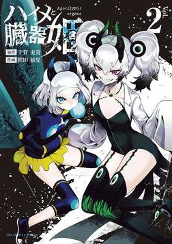 ハイメと臓器姫(2)-電子書籍