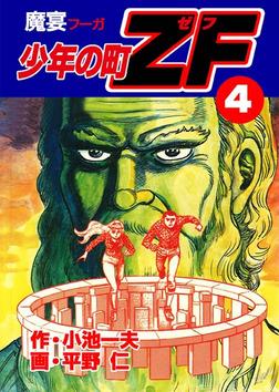 少年の町ZF4-電子書籍