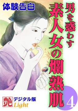 【体験告白】男を惑わす素人女の爛熟肌04-電子書籍