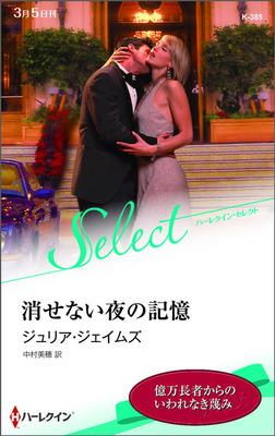 消せない夜の記憶【ハーレクイン・セレクト版】-電子書籍
