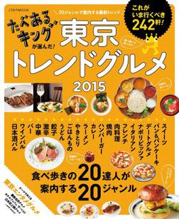 たべあるキングが選んだ!東京トレンドグルメ 2015-電子書籍