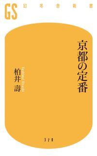 京都の定番
