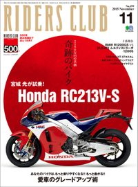 RIDERS CLUB No.499 2015年11月号
