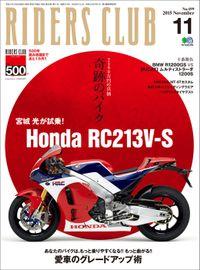 RIDERS CLUB 2015年11月号 Vol.499