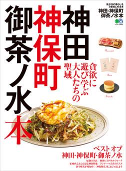 神田・神保町・御茶ノ水本-電子書籍