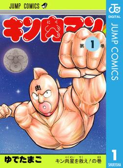 キン肉マン 1-電子書籍