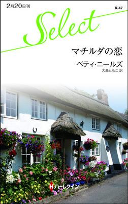 マチルダの恋-電子書籍