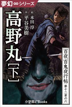 夢幻∞シリーズ 百夜・百鬼夜行帖72 高野丸・下-電子書籍