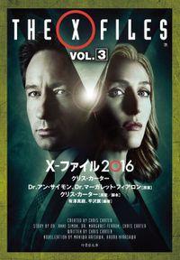 X-ファイル 2016 VOL.3