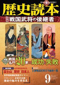 歴史読本2013年9月号電子特別版「特集 戦国武将の後継者」